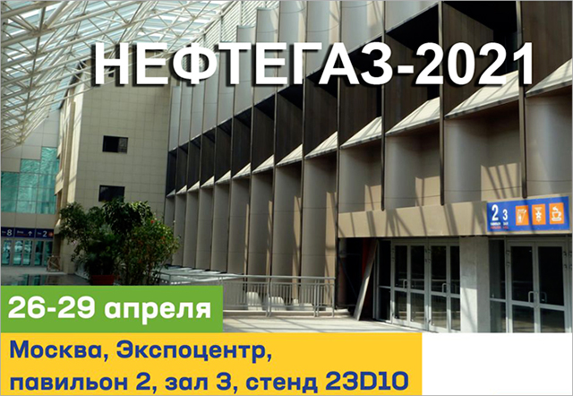 IEK GROUP приглашает на выставку «Нефтегаз-2021» – с 26 по 29 апреля, ЦВК «Экспоцентр»