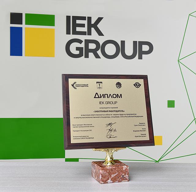 IEK GROUP – заботливый работодатель! Подтверждено премией Московской торгово-промышленной палаты