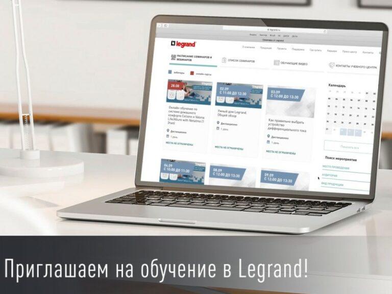 Группа Legrand продолжает серию апрельских вебинаров 