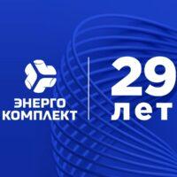 ПО «Энергокомплект» исполнилось 29 лет!