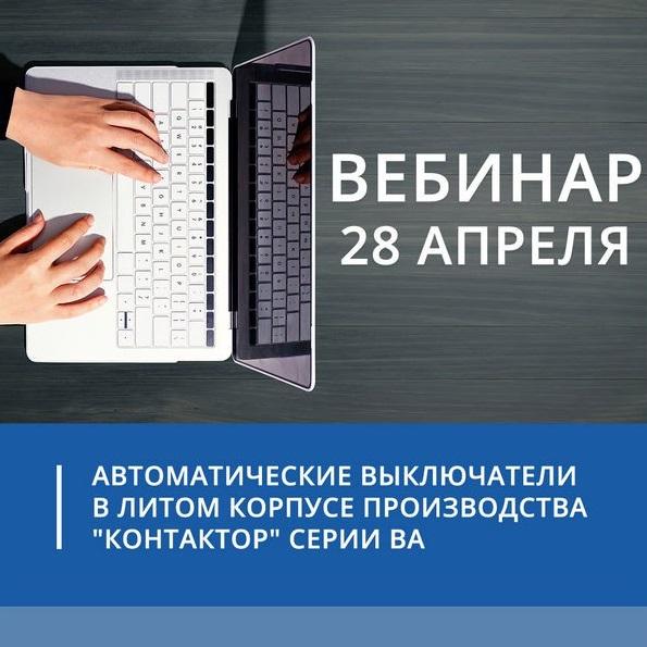 «Контактор» приглашает на вебинар по автоматическим выключателям в литом корпусе серий ВА