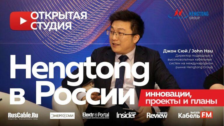 О подводном кабеле, оптоволокне, суперпроектах и планах в России. Джон Сюй из Hengtong Group дал интервью порталу RusCable.Ru