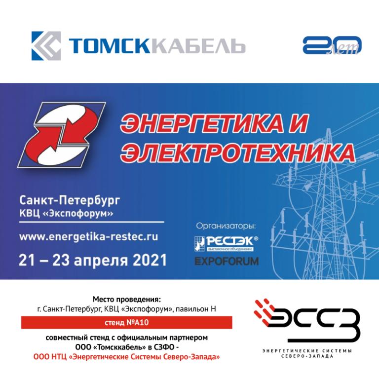 Томсккабель приглашает на выставку «Энергетика и электротехника - 2021»