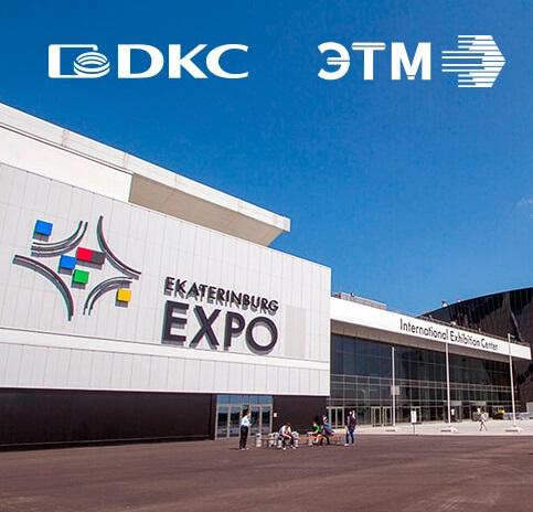 Форум ЭТМ в Екатеринбурге