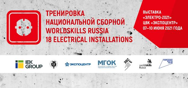 Российская сборная по электромонтажу покажет класс на оборудовании IEK GROUP