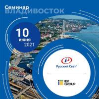 Семинар во Владивостоке: у Тихого океана расскажем все о продукции IEK GROUP!