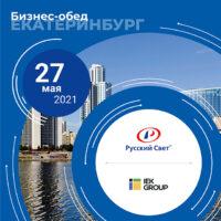 Все, что нужно знать о продукции IEK GROUP расскажут на семинаре в Екатеринбурге