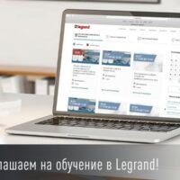 Legrand запускает майскую серию учебных мероприятий