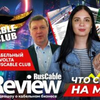 RusCable Review #71 – Что с ценами на медь? Кабельный консорциум, WIRE, лотки МКТ и RusCableCLUB!