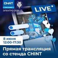 "Прямая трансляция со стенда CHINT на выставке ""Электро-2021"""