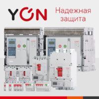 16 июня ДКС презентует автоматические выключатели
