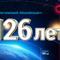 """Большой праздник со смелыми планами: """"Москабельмет"""" отмечает 126 лет"""
