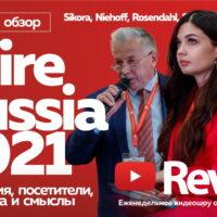 Специальный выпуск RusCable Insider - WIRE Russia 2021: Большой обзор. Экспозиция, посетители, технологии, деловая программа и смыслы