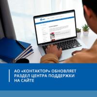 """АО """"Контактор"""" обновляет раздел центра поддержки на сайте"""