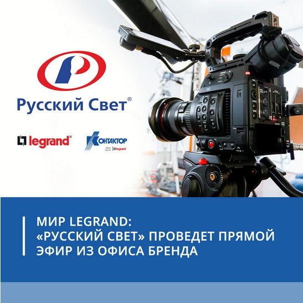 """Мир Legrand: """"Русский Свет"""" проведет прямой эфир из офиса бренда"""