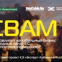 Эксперт.Аналитика. CBAM. Как повлияет на кабельный бизнес углеродный налог ЕС на импорт?