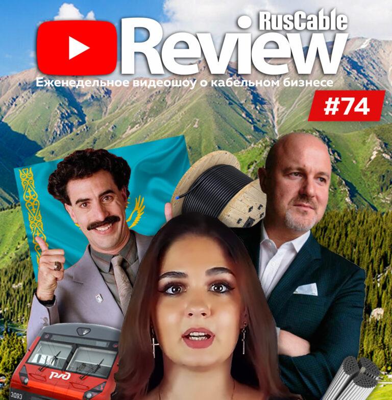 RusCable Review №74 – Утильсбор в Казахстане, RusCable Trust Level, интернет от РЖД и юбилеи заводов