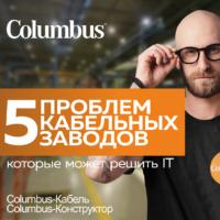 Columbus: IT-решение ключевых проблем кабельного производства