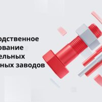 """Вебинар """"производственное планирование для кабельных и метизных заводов"""" от BIA Technologies"""