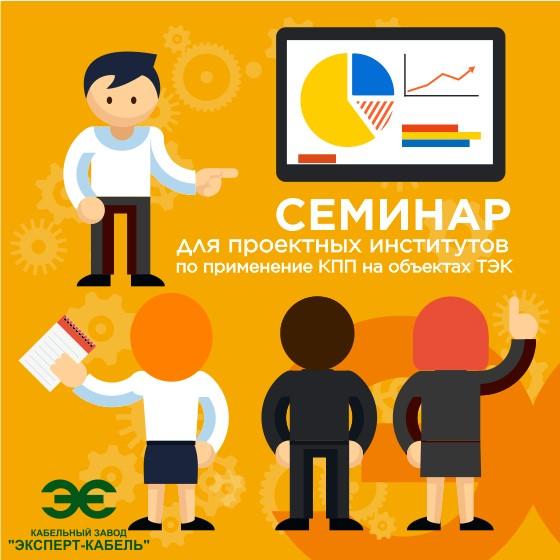 Кабельный Завод «ЭКСПЕРТ-КАБЕЛЬ» провел семинар для ведущих проектных институтов