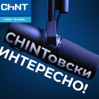 """CHINTовски интересно!"". Выпуск #3: Накопители энергии"
