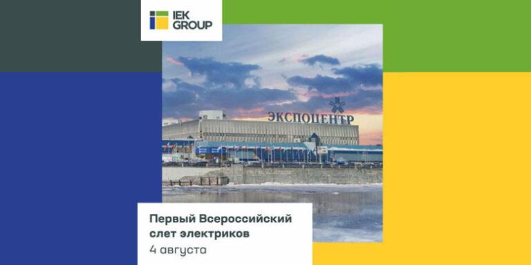 Первый Всероссийский слет электриков – такое нельзя пропустить!