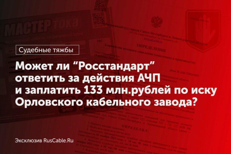 """Может ли """"Росстандарт"""" ответить за действия АЧП и заплатить 133 млн.рублей по иску Орловского кабельного завода?"""