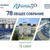 """78 Общее собрание Ассоциации """"Электрокабель"""" состоится с 13 по 16 сентября в Завидово"""