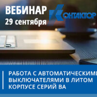 Контактор приглашает принять участие в очередном вебинаре по работе с автоматическими выключателями в литом корпусе серий ВА
