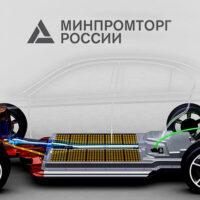 Минпромторг предлагает льготы для владельцев электроавтомобилей