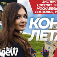 RusCable Review #75 - Выключаем лето! 3D-кабель, Цветлит, Москабель, Prysmian, Columbus, Промпринт