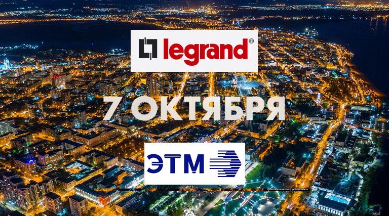Группа Legrand примет участие в Форуме электротехники и инженерных систем в Самаре