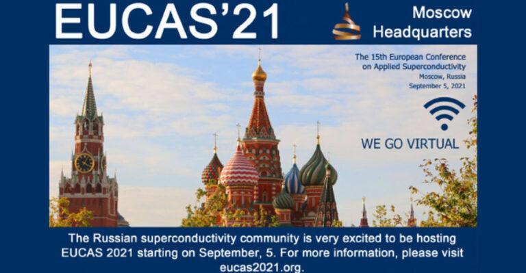 Европейская конференция по прикладной сверхпроводимости пройдет этой осенью в Москве: все флаги в гости к нам!
