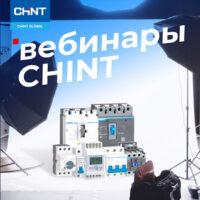 График вебинаров от CHINT